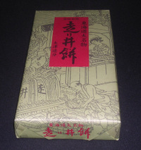 Hashiriimochi