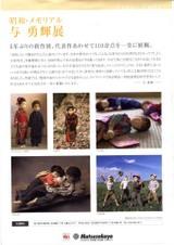 Atae_yuki2