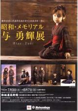 Atae_yuki_1