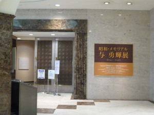 Matsuzakaya_museum