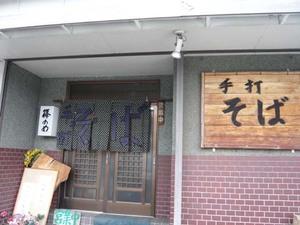 Shinonome2