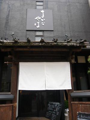 Sakanayama