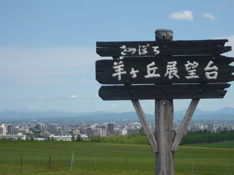 Sapporo6