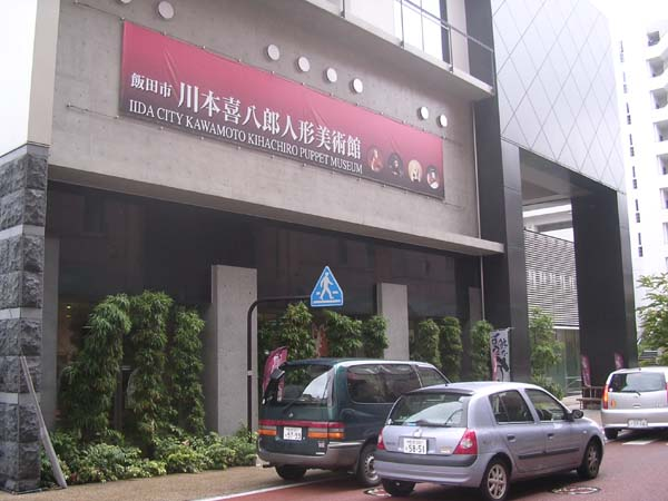 Kawamoto_kihachi_museum
